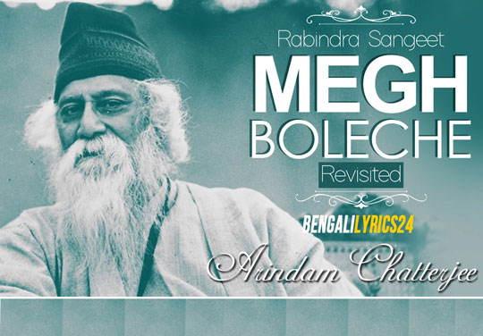 Megh Boleche, Arindom