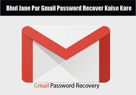 gmail-email-kepassword-recovery-kaise-kare