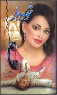 Khud Dar Pdf Urdu Novel by Mirza Amjad Baig Free Download