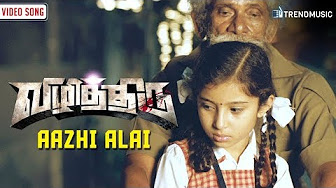 Aazhi Alai Video Song – Vizhithiru | Vaikkom Vijayalakshmi