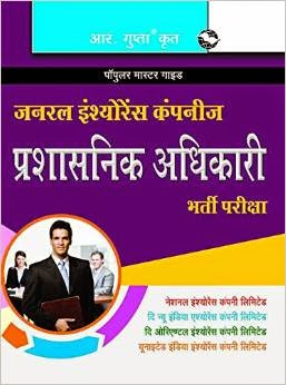 http://www.amazon.in/General-Insurance-Administrative-Officer-Guide/dp/8178127938/?tag=wwwcareergu0c-21