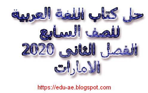 حل كتاب اللغة العربية للصف السابع الفصل الثانى 2020 الامارات