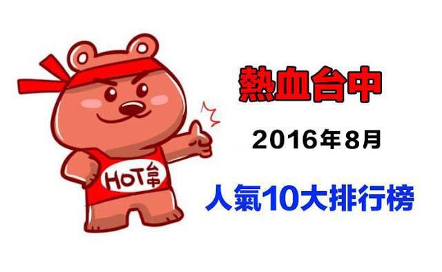 555 - 熱血台中│2016年8月人氣10大排行榜專輯