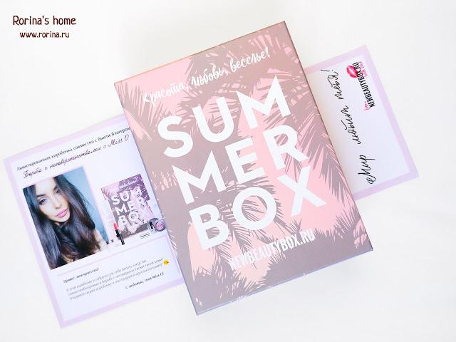 Коробочка NewBeautyBox «Борьба с несовершенствами с Miss O»: состав, отзыв