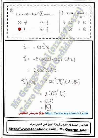 إجابات البوكلت الأول تفاضل وتكامل لغات للصف الثالث الثانوي 2018