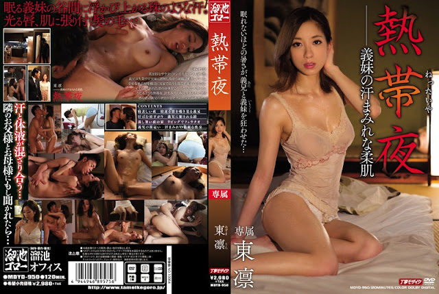 [MDYD-950] Tropical Night - Rin Azuma (CENSORED)