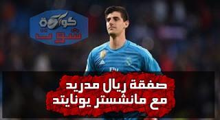 كورتوا يفسد صفقة ريال مدريد التبادلية مع مانشستر يونايتد مقابل دى خيا
