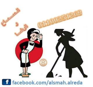 مكتب تشغيل الخادمات فى مصر
