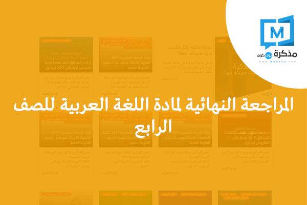 المراجعة النهائية لمادة اللغة العربية للصف الرابع