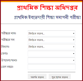 PSC Result 2015 with Mark Sheet