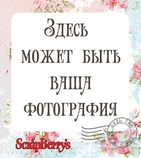 http://scrapberrys.blogspot.ru/