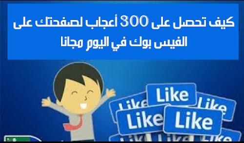 كيف تحصل على 300 أعجاب لصفحتك على الفيس بوك في اليوم مجانا