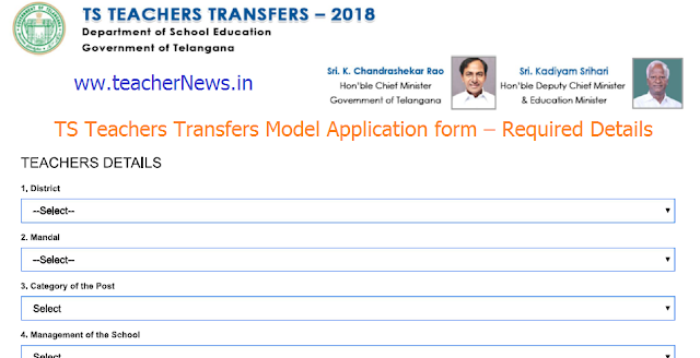 How to Apply TS Teachers Transfers Online Application Form 2018 – Required Details for Apply