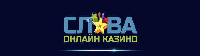 логотип онлайн-казино Слава