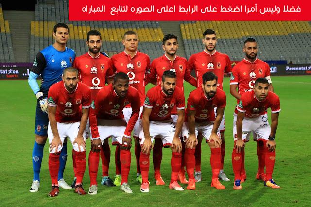شاهد اهداف مباراة الاهلي والنجوم بتاريخ 05-05-2019 الدوري المصري