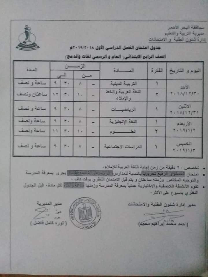 جدول امتحانات محافظة البحر الأحمر 2019 رابعة ابتدائي