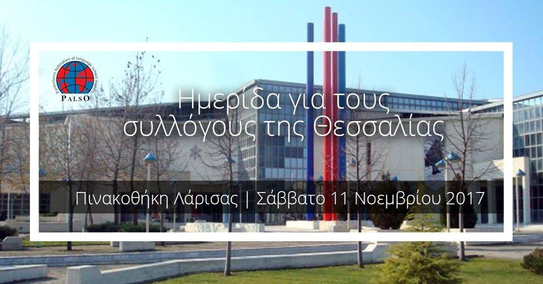 Ημερίδα για τους Ιδιοκτήτες Κέντρων Ξένων Γλωσσών της Θεσσαλίας στη Λάρισα