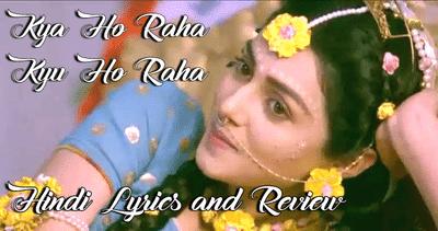 kya-ho-raha-kyu-ho-raha-song-radhakrishn-hindi-lyrics