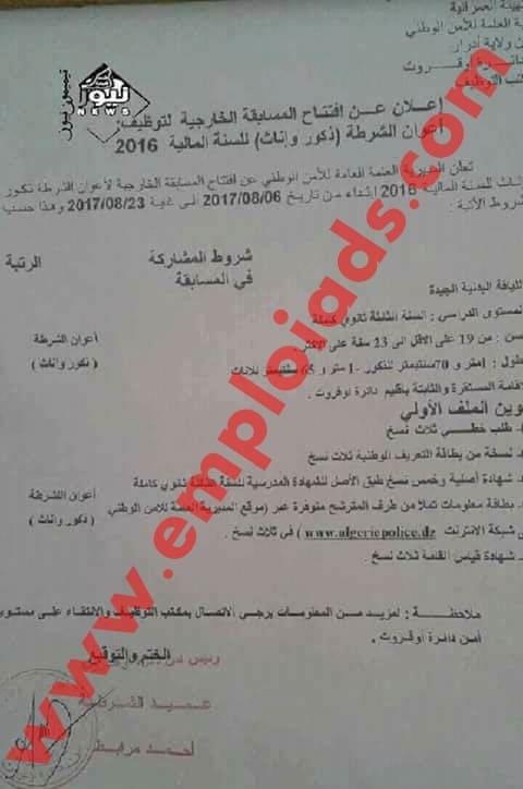 امن ولاية ادرار يعلن عن مسابقة توظيف اعوان الشرطة ( ذكور واناث )