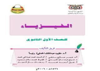 منهج فيزياء أول ثانوي اليمن pdf