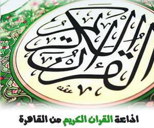اذاعة القران الكريم من القاهرة بث مباشر Mp3 صوت فقط راديو لايف