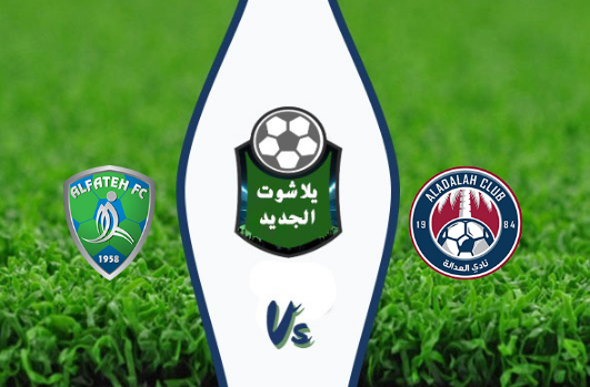 نتيجة مباراة العدالة والفتح بتاريخ 18-10-2019 الدوري السعودي
