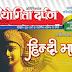 Download PDF Hindi Vyakaran By Pratiyogita Darpan