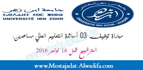 جامعة ابن زهر - أكادير مباراة توظيف 03 أساتذة التعليم العالي مساعدين. الترشيح قبل 16 نونبر 2016