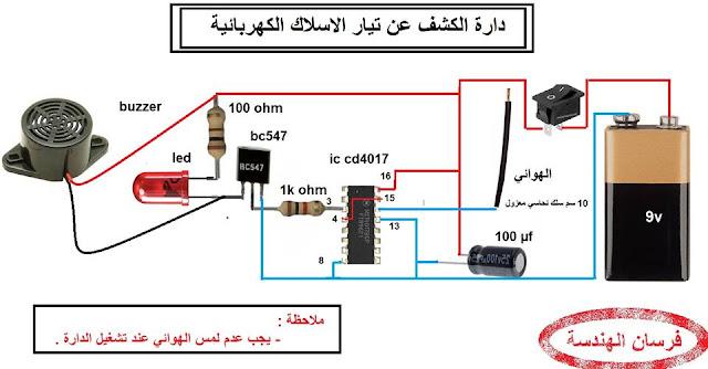 دارة للكشف عن التيار الكهربائي المار في التوصيلات المنزلية