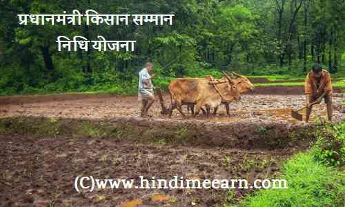 प्रधानमंत्री किसान सम्मान निधि योजना 2019