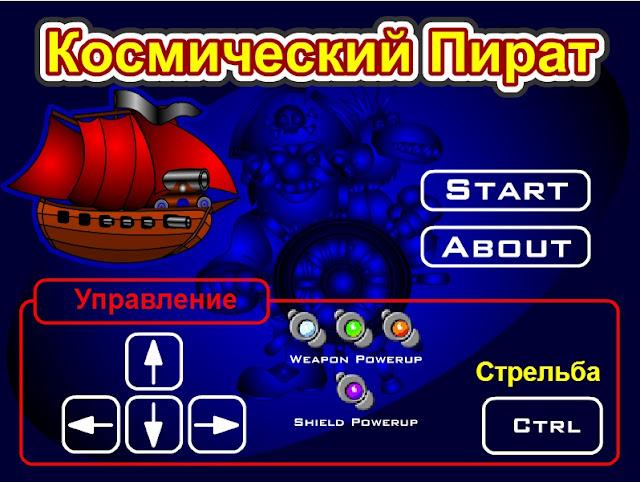Игра Космический пират