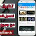 تطبيق خرافي لتحميل الفيديوهات من اليوتيوب وجميع المواقع
