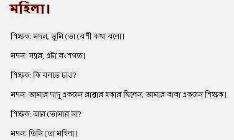 Bangla Funny Sms Imagesbangla Funny Joker Pictures New Pictures Funny
