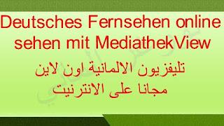 افضل مواقع لقراءة المجلات والنصوص والكتب في اللغة الالمانية - بورغر