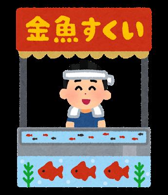 金魚すくいの屋台のイラスト