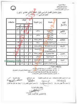 جدول امتحانات محافظة الغربيه الترم الاول 2017 جميع المراحل التعليميه
