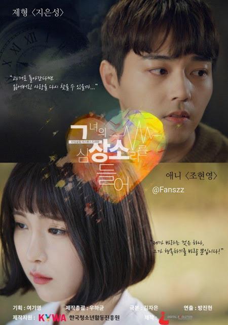 Listen To Her Heart (2017)