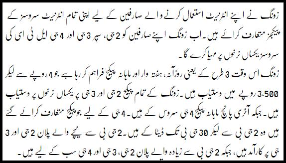 zong packages in urdu review