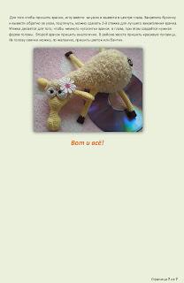 Вязаная крючком игрушка своими руками пушистая овечка. Описание, схема