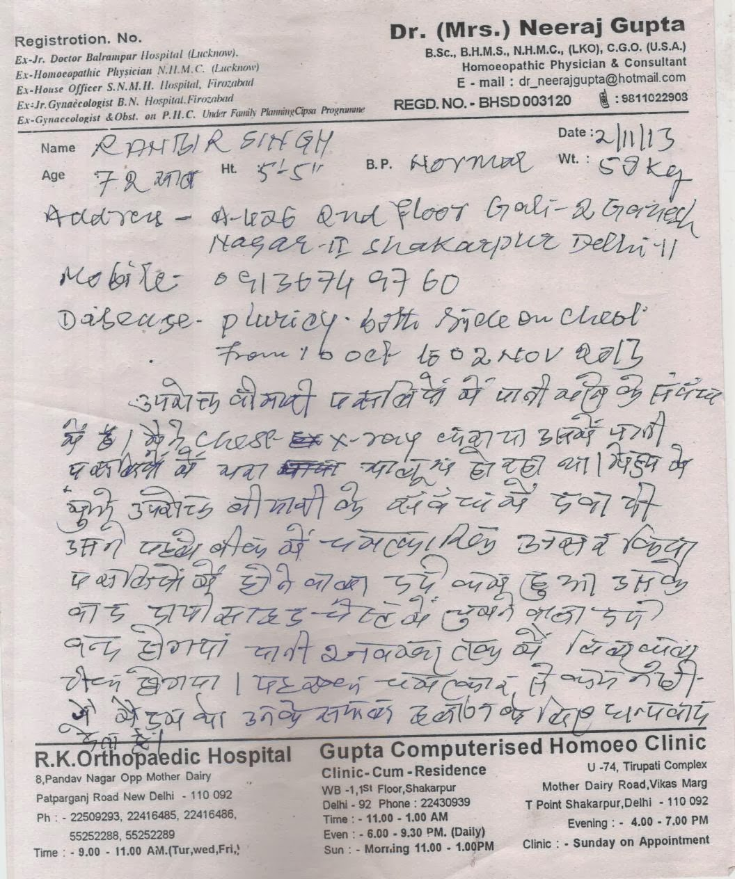 EXPERT HOMOEOPATH NEAR ME: Pleural Effusion Cured By Homeopathy