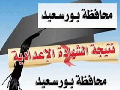نتيجة الشهادة الاعدادية بمحافظة بورسعيد 2018 الترم الثانى أخر العام - مديرية التربية والعليم
