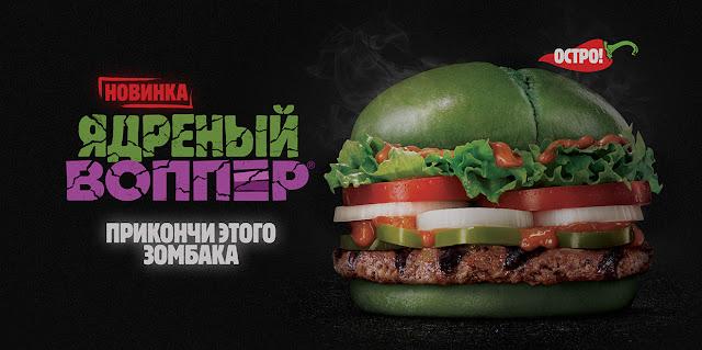 «Ядреный Воппер» в Бургер Кинг, «Ядреный Воппер» в Burger King, «Ядреный Воппер» в Бургер Кинг зелёный воппер Halloween Хеллоуин Россия 2018 пищевая ценность цена