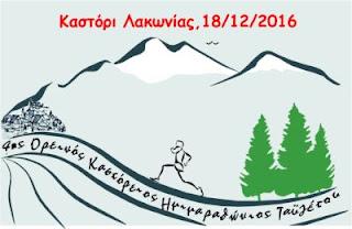 http://www.alevrou.com/2016/11/4os-kastoreios-oreinos-imimarathonios-taygetou.html