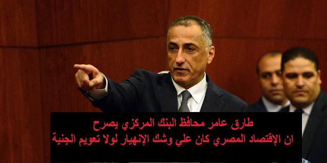 محافظ البنك المركزي يصرح ان الإقتصاد المصري كان علي وشك الإنهيار لولا تعويم الجنية
