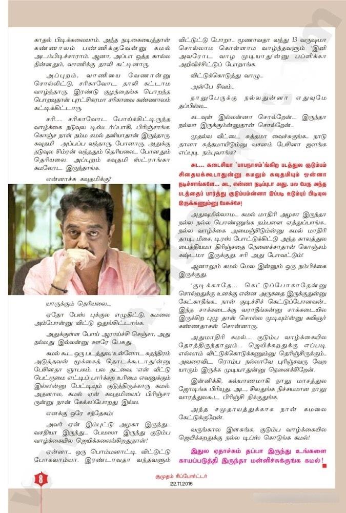 Kumudam Reporter November 22, 2016 - Page 8