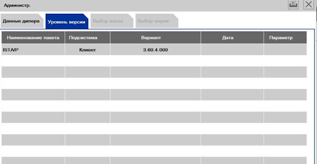 BMW ICOM A2 Rheingold 4.03.31-2