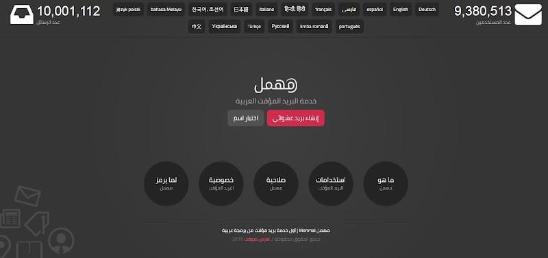 مهمل الموقع الافضل عربيا لاعطائك عدد غير محدود من الايميلات العشوائية مع خدمة البريد المؤقت لتفعيل الفيسبوك و التسجيل بالمواقع