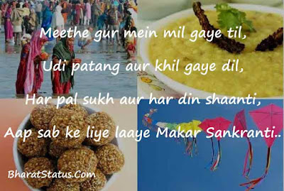 Makar sankranti 2018 sms in Hindi
