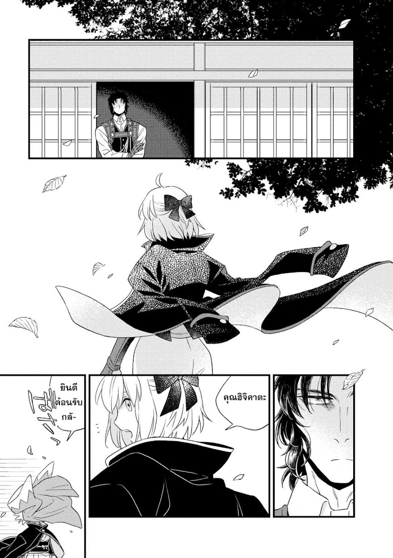 Fate/Grand Order Caldea Scrap Nakaya Works Collection - หน้า 23