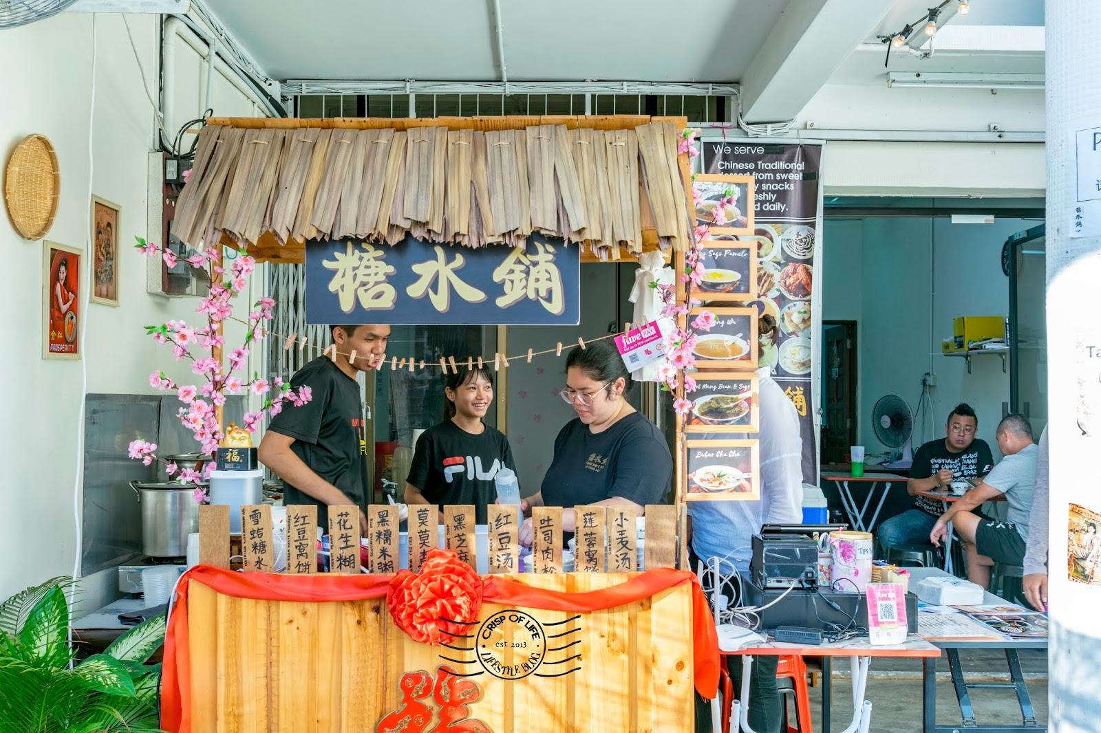 Tong Sui Po 糖水铺 @ Jalan Seang Tek, Georgetown, Penang